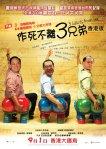 3 Idiots from Hong Kong