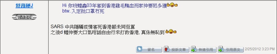 A Hong Kong netizen on SARS, individual travel scheme and Mainland Chinese tourists