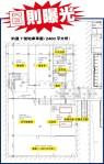 Floor Plan of Tang's Secret Basement