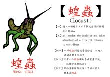"""Locust"" Trendy Expression Card"