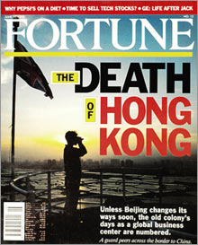 fortune_cover_1995_03