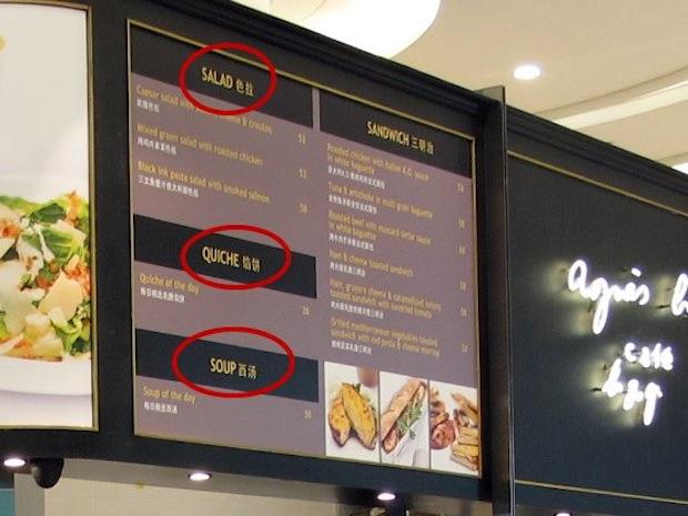 Agnes B Cafe Menu