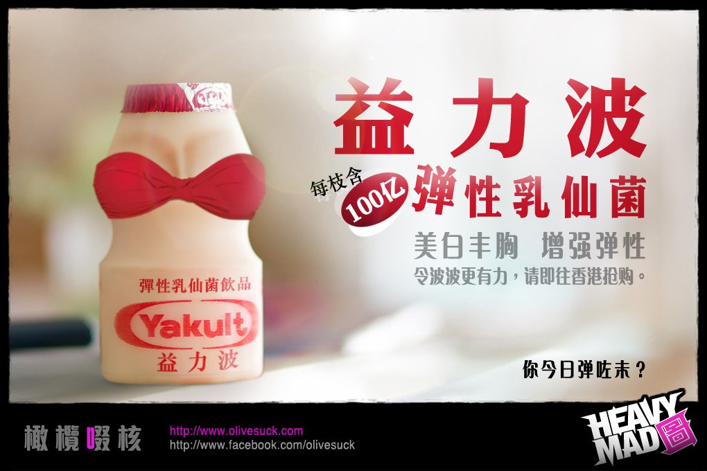 Hong Kong Yakult Is Now A Highly Sought After Product For