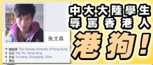 """張文昌罵港狗 Zhang Wenchang Calls Hongkongers """"Hong Kong Dogs"""""""