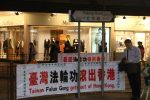 """Taiwan Falun Gong Gets Out of Hong Kong"""