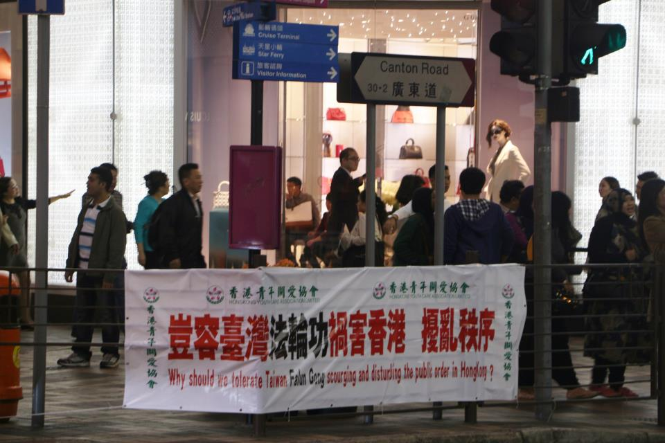 """Why should we tolerate Taiwan Falun Gong scourging and disturbing the public order of Hongkong?"""
