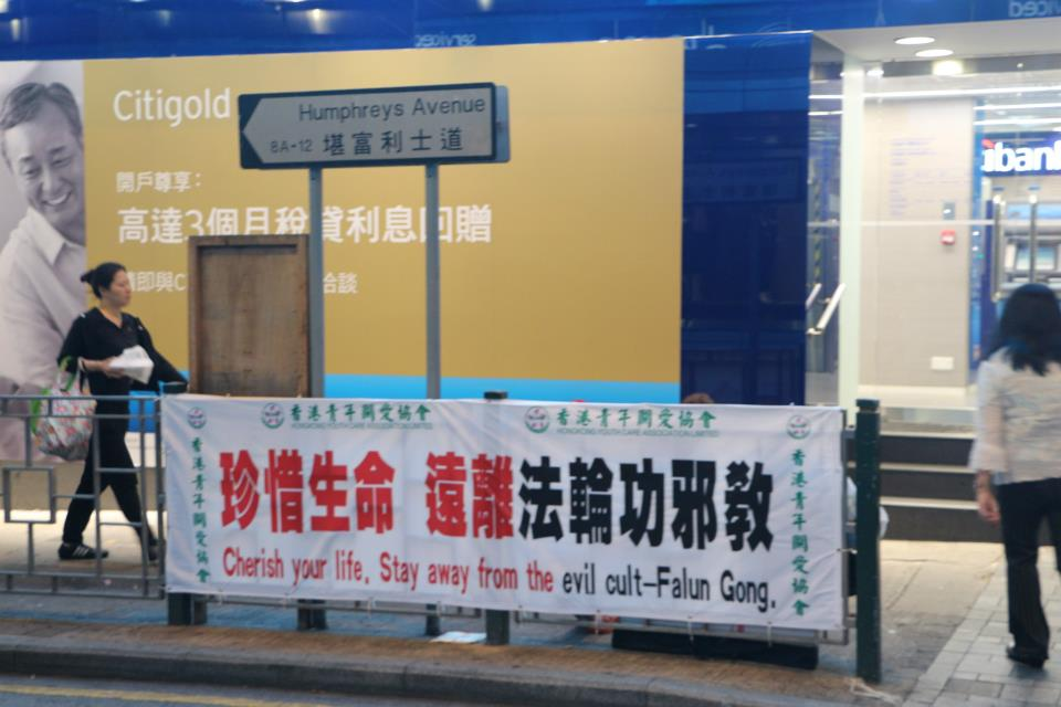 """Cherish your life, Stay away from the evil cult-Falun Gong."""