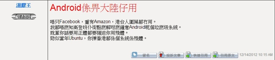 androidmainland