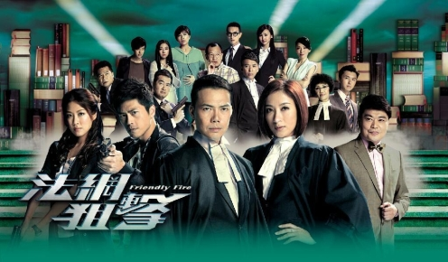 "TVB TV Series ""Friendly Fire"""