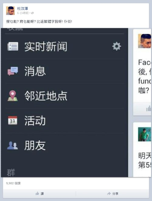 Facebook Forces Hong Kong Users to Adapt Simplified Chinese Interface