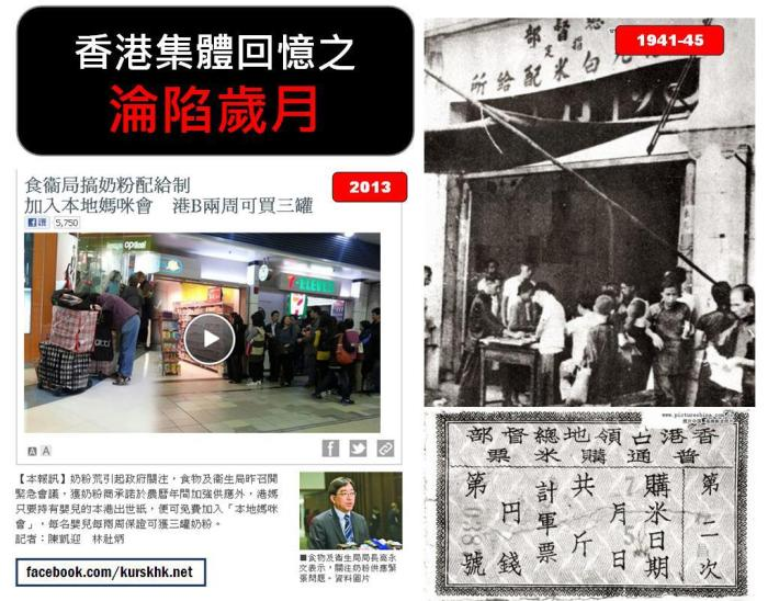 Blogger KurshHK.net also compared the infant formula rationing to Hong Kong wartime rationing during Japanese occupation.