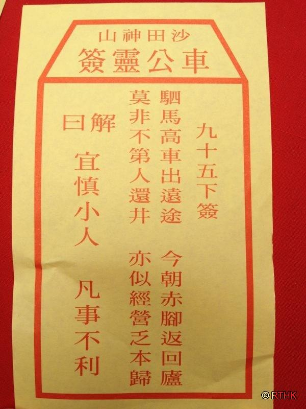 Che Kung's Fortune Stick for Hong Kong in 2013