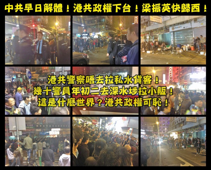 Standoffs over Hawker Conttrol Team in Hong Kong
