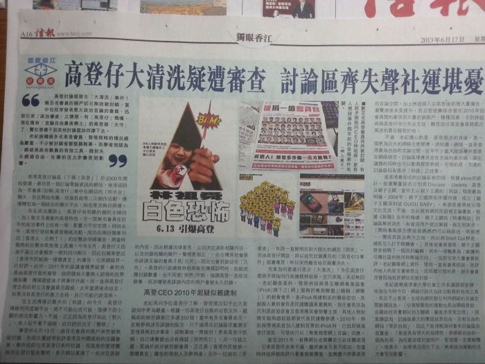 The Report of Hong Kong Economic Journal