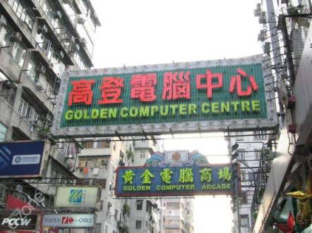 HKGolden is named Golden Computing Centre.