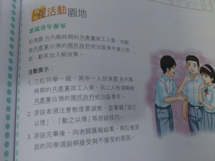 Brainwashing role play: persuading fellow students to join the Communist Party