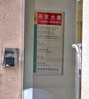 The registered office of HKYCA is located on the 1st floor of Yanjing Building.