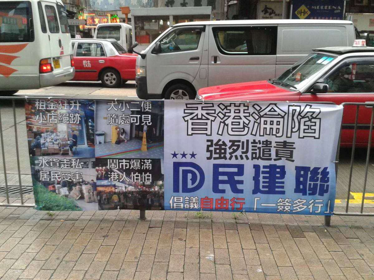 individual visit scheme Netizens spotted banners opposing individual visit scheme (mainland chinese  tourists) and one-way permit (mainland chinese immigrants).