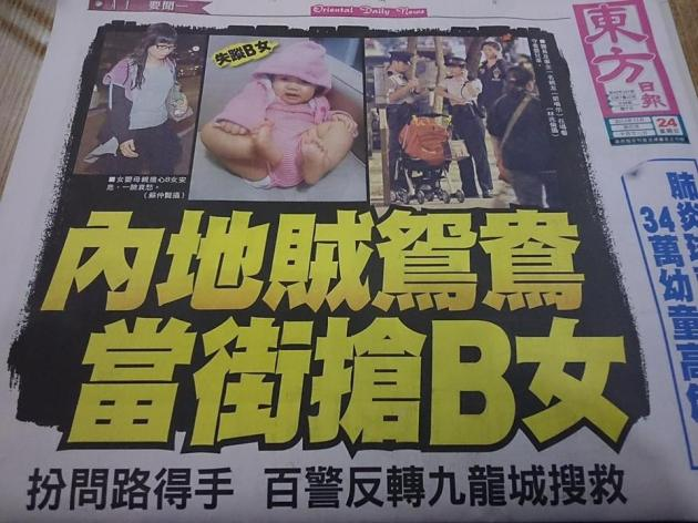 Headline of 11/24/13 Oriental Daily: Mainland Chinese Thief Couple Robbed Baby Girl on the Street