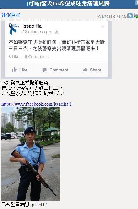 policedoubleagent