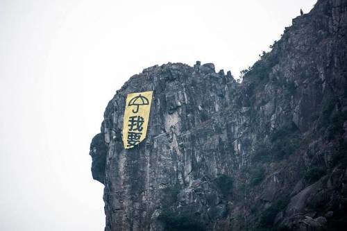 Lion Rock Mountain's Banner