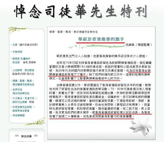 華叔是香港推普的旗手